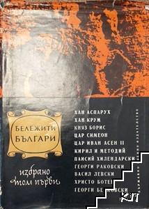 Бележити българи. Том 1