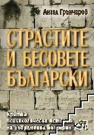 Страстите и бесовете български