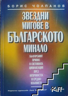 Звездни мигове в българското минало
