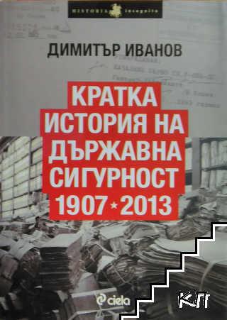 Кратка история на Държавна сигурност 1907-2013