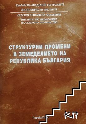 Структурни промени в земеделието на Република България