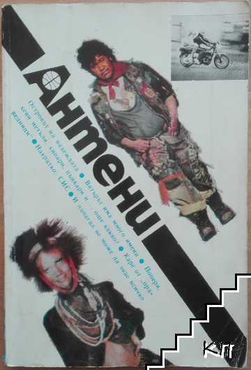 Антени. Бр. 92 / 1987