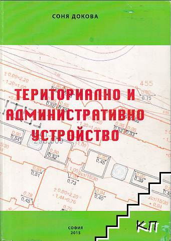 Териториално и административно устройство