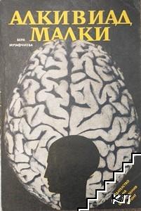 Алкивиад Малки