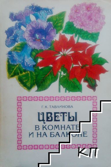 Цветы в комнате и на балконе