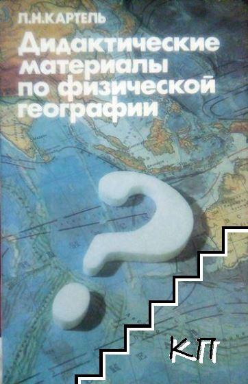 Дидактические материалы по физической географии