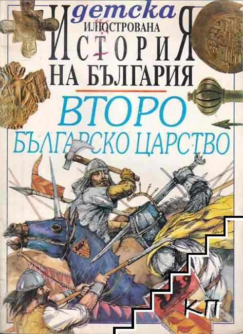 Детска илюстрована история на България: Второ българско царство