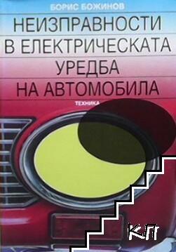 Неизправности в електрическата уредба на автомобила