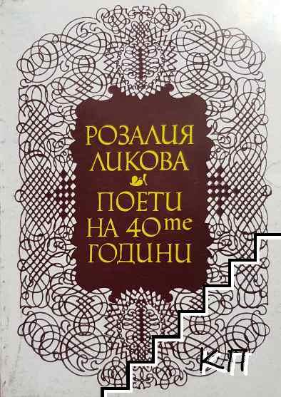 Поети на 40-те години / Поезия на 50-те и 60-те години
