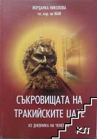 Съкровищата на тракийските царе. Книга 1