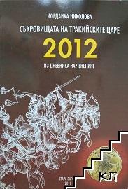 Съкровищата на тракийските царе. Книга 5: 2012. Из дневника на Ченелинг
