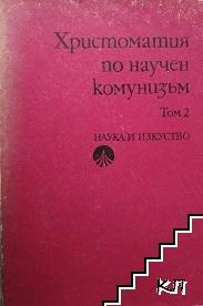 Христоматия по научен комунизъм. Том 2