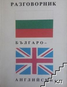 Българо-английски разговорник