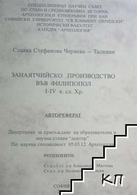 Занаятчийско производство във Филипопол I-IV в. сл.Хр.