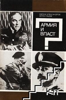 Армия и власт