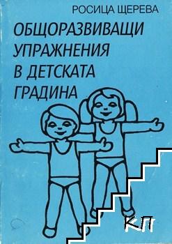 Общоразвиващи упражнения в детската градина
