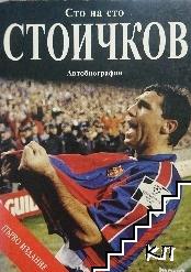 Сто на сто Стоичков