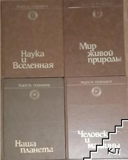 Радость познания. Популярная энциклопедия в четырех томах. Том 1-4