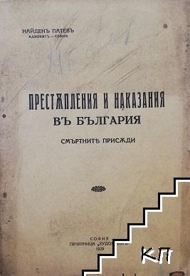 Престъпления и наказания въ България: Смъртните присъди
