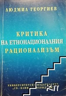 Критика на етнонационалния рационализъм
