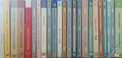 Съвременна романтична проза. Комплект от 23 книги