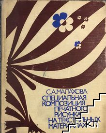 Специальная композиция печатного русинка на текстидчтых материалах
