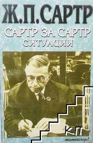 Сартр за Сартр. Ситуации