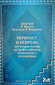 Нервност и неврози от гледна точка на православната психология и психиатрия