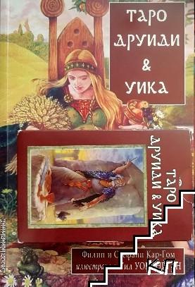 Таро друиди и Уика + карти