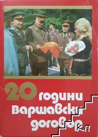 20 години Варшавски договор
