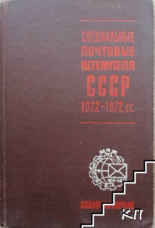 Специальные почтовые штемпеля СССР 1922-1972