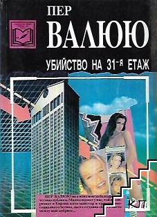 Убийство на 31-я етаж