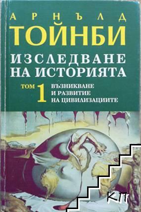 Изследване на историята. Том 1: Възникване и развитие на цивилизациите