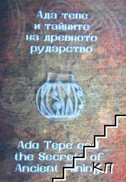 Ада тепе и тайните на древното рударство / Ada Tepe and Secrets of Ancient Mining