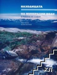 Находищата на минерални води в района на София