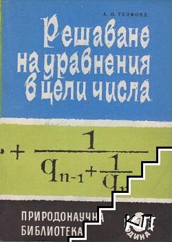 Решаване на уравнения в цели числа