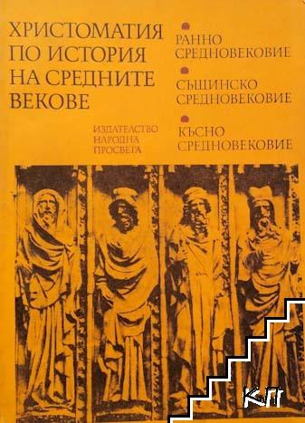 Христоматия по история на Средните векове