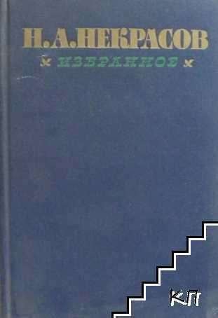 Избранное в двух томах. Том 1: Стихотворения