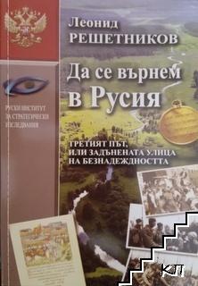 Да се върнем в Русия