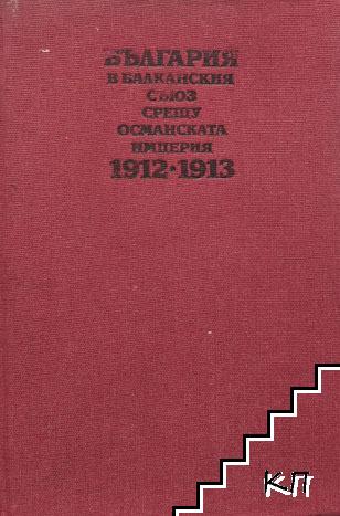 България в Балканския съюз срещу Османската империя 1912-1913