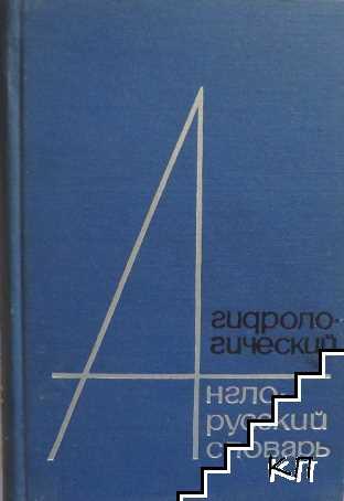 Англо-русский гидрологический словарь