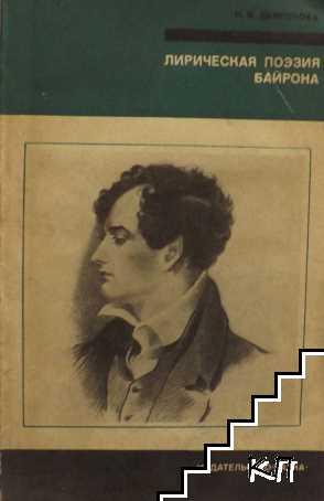 Лирическая поезия Байрона