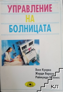 Управление на болницата