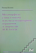 Метаморфозы слова и письма и их металитературные отражения в творчестве Н. В. Гоголя