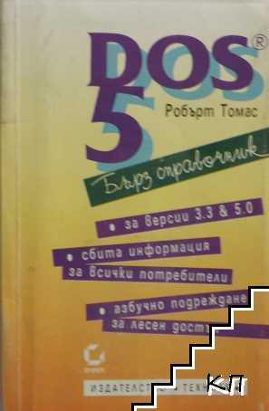DOS 5. Бърз справочник