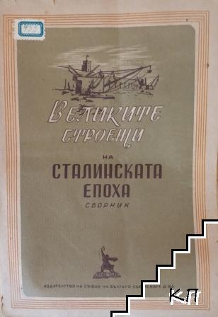 Великите строежи на сталинската епоха