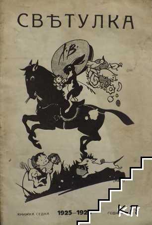 Светулка. Кн. 7 / 1925-1926
