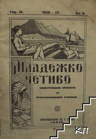 Младежко четиво. Кн. 8 / 1926-1927
