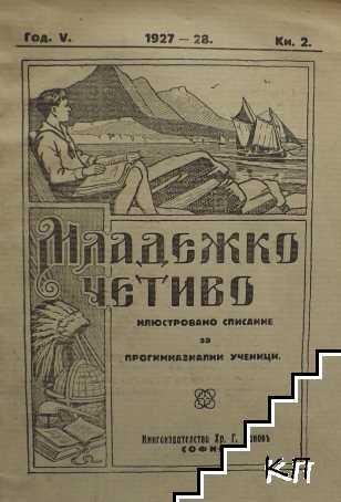 Младежко четиво. Кн. 2 / 1927-1928