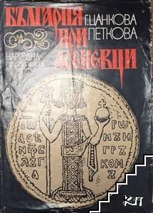 България при Асеневци